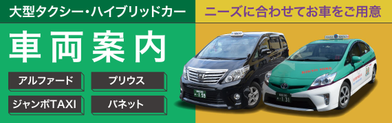 大型タクシー・ハイブリッドカー