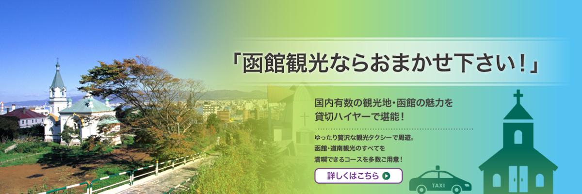 「函館観光ならお任せください!」