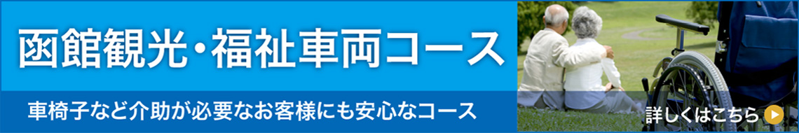 函館観光・福祉車両コース 車椅子など介助が必要なお客様にも安心コース