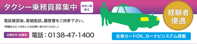 タクシー乗務員の募集中 採用人数数名 電話確認後、委細面談。履歴書をご持参下さい。