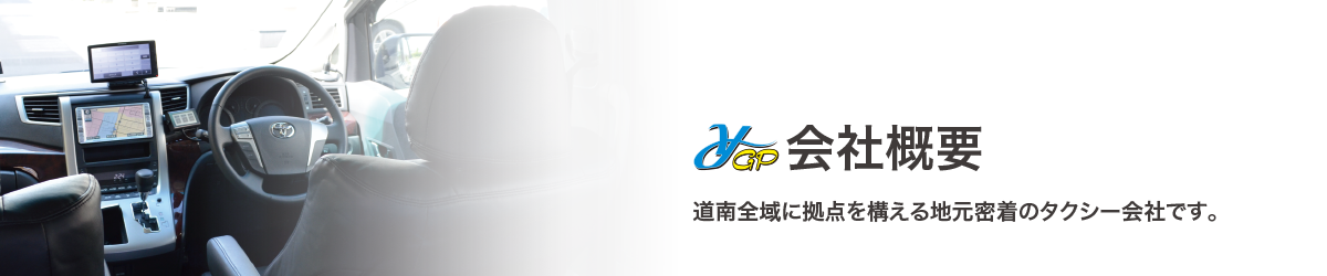 yGP会社概要 国道5号線沿いに拠点を構える地元密着のタクシー会社です。