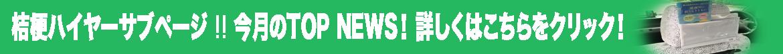 桔梗ハイヤーサブページ!!今月のTOPNEWS!詳しくはこちらをクリック!