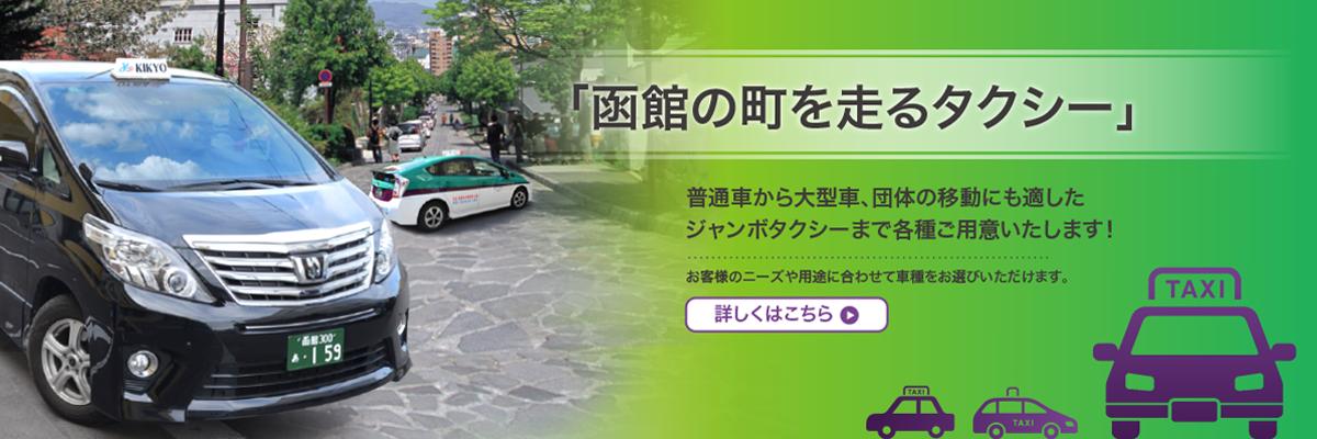 「函館の町を走るタクシー」