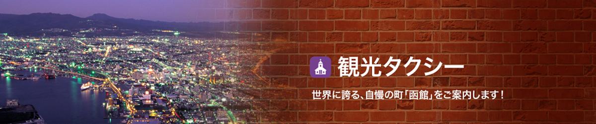 観光タクシー 世界に誇る、自慢の町「函館」をご案内します!